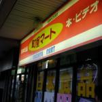 日本の商品が大抵揃っている!?町屋マート